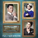 200px-The_King_of_Dramas_OST_Part_1