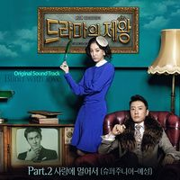 200px-The_King_of_Dramas_OST_Part_2