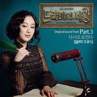 200px-The_King_of_Dramas_OST_Part_3