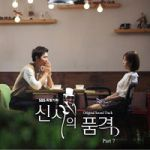A Gentleman's Dignity OST Part 7