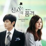 A Gentleman's Dignity OST Part 2
