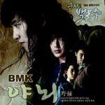 WBDS OST Part 1