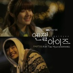 Angel Eyes OST Part 2