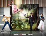 Fated-to-Love-You-Poster-2