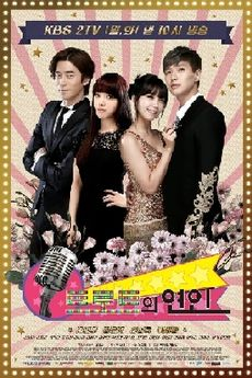 Trot_Lovers-poster