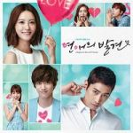 200px-Discovery_of_Love_OST