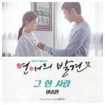 200px-Discovery_of_Love_OST_Part_7