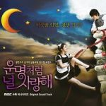 200px-Fated_to_Love_You_OST