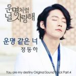 200px-Fated_to_Love_You_OST_Part_4
