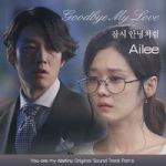 200px-Fated_to_Love_You_OST_Part_6