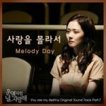 200px-Fated_to_Love_You_OST_Part_7