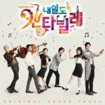 200px-Nae_Il's_Cantabile_OST