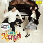 200px-Nae_Il's_Cantabile_OST_Classic_Album_Part_4