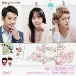 200px-She's_So_Lovable_OST_Part_7 - Copy