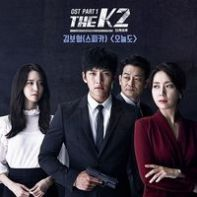 200px-the_k2_ost_part_1