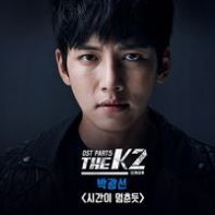 200px-the_k2_ost_part_5