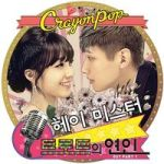 200px-Trot_Lovers_OST_Part_1
