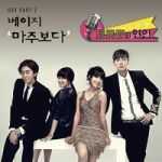 200px-Trot_Lovers_OST_Part_2