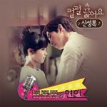 200px-Trot_Lovers_OST_Part_5