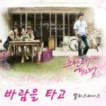 200px-I_Need_Romance_2012_OST_Part_2