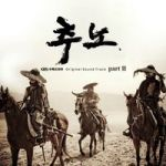 200px-Chuno_OST_Part_2