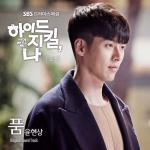 Yoon-Hyun-Sang-Hyde-Jekyll-Me-OST-Part-3