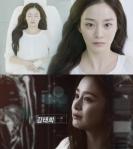 Yeo Jin (Kim Tae Hee)
