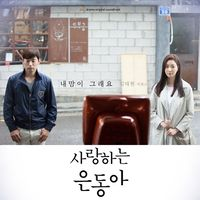 beloved-eun-dong-ost-1