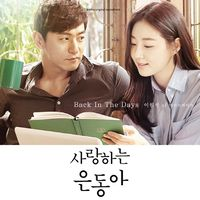 beloved-eun-dong-ost-2