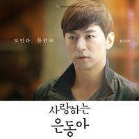 beloved-eun-dong-ost-3