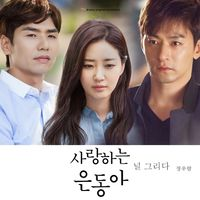 beloved-eun-dong-ost-4