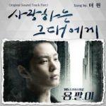 200px-Yong_Pal_OST_Part_1