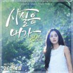 200px-Yong_Pal_OST_Part_3