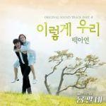 200px-Yong_Pal_OST_Part_4