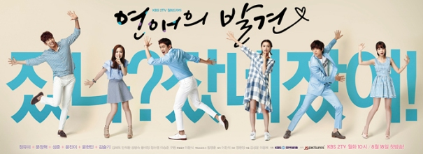 discovery_of_romance_dramafever_7