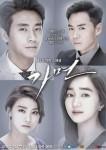 SBS_Mask_promo_poster