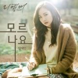 200px-Remember_(SBS)_OST_Part_4