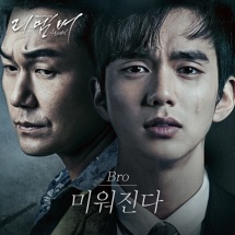 Remember_(SBS)_OST_Part_3