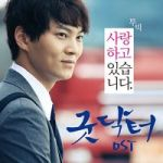 200px-Good_Doctor_OST_Part_2