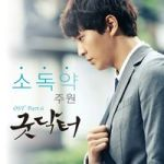 200px-Good_Doctor_OST_Part_6