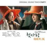 200px-Pinocchio_OST_Part_1