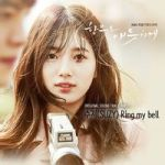 200px-uncontrollably_fond_ost_part_1