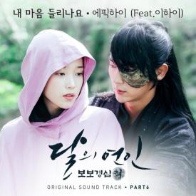 epik-high-moon-lovers-scarlet-heart-ryeo-ost-part-6
