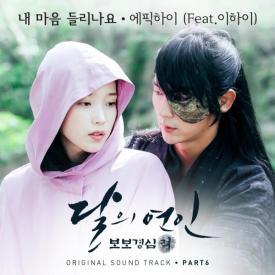 epik-high-moon-lovers-scarlet-heart-ryeo-ost-part-6