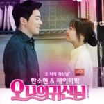 200px-Oh_My_Ghost_OST_Part_2